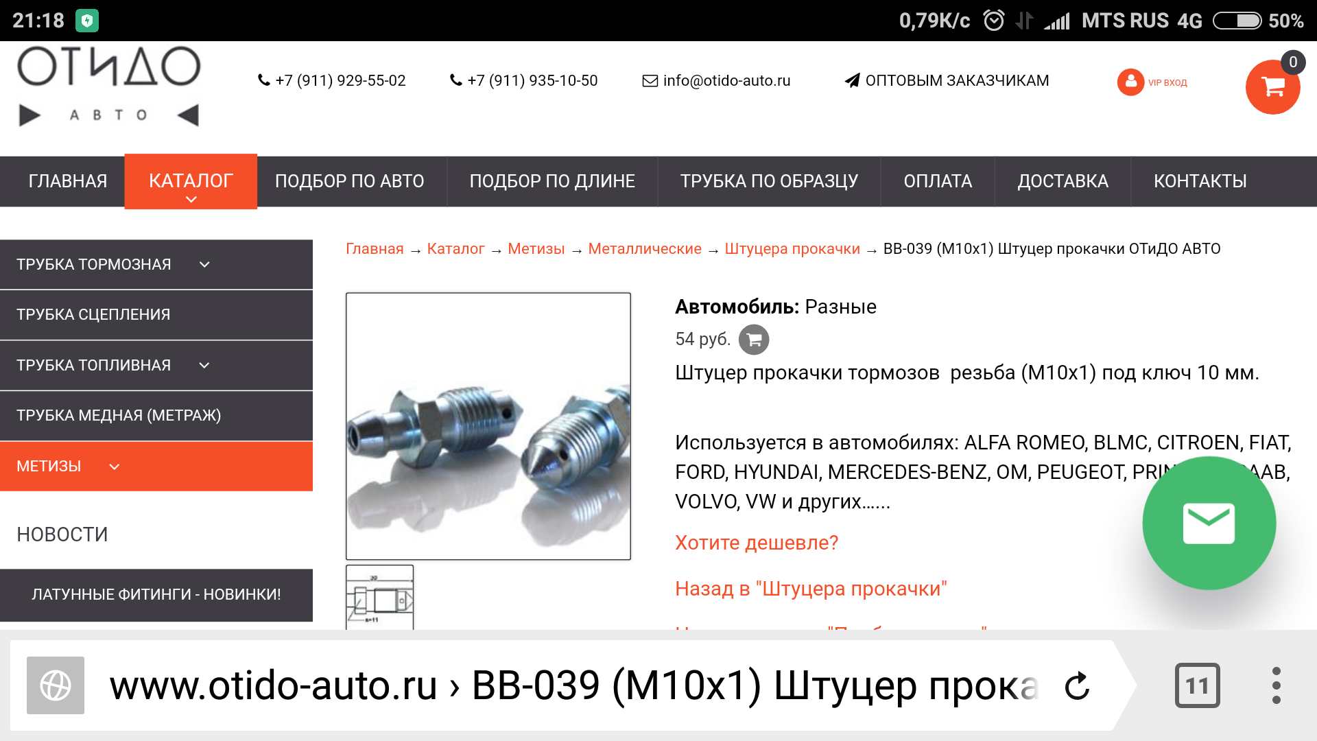 Screenshot_2018-01-04-21-18-03-347_com.yandex.browser.png