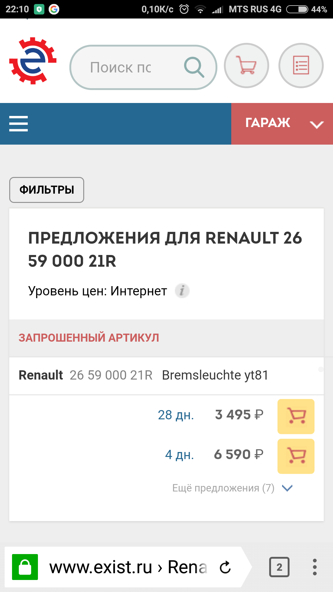 Screenshot_2018-01-10-22-10-37-549_com.yandex.browser.png