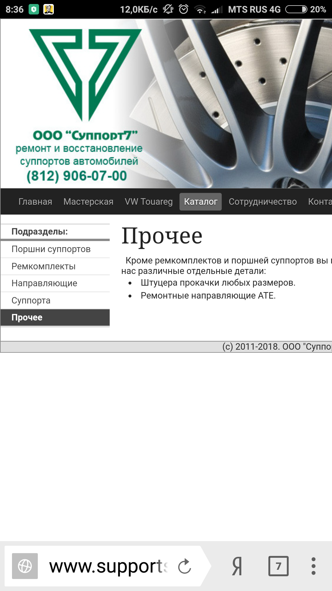 Screenshot_2018-06-12-08-36-47-569_com.yandex.browser.png